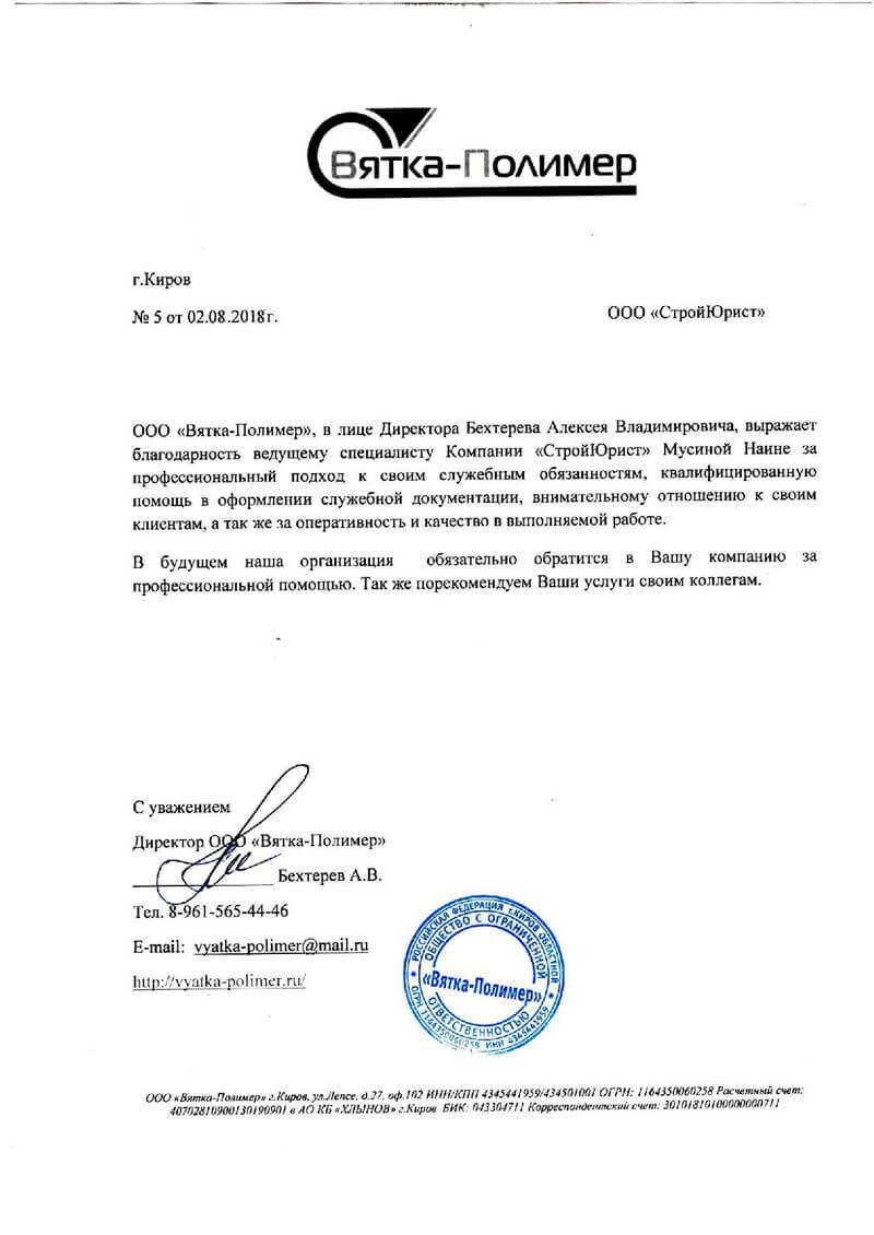 Регистрация ооо спб отзывы регистрация ип после прекращения деятельности