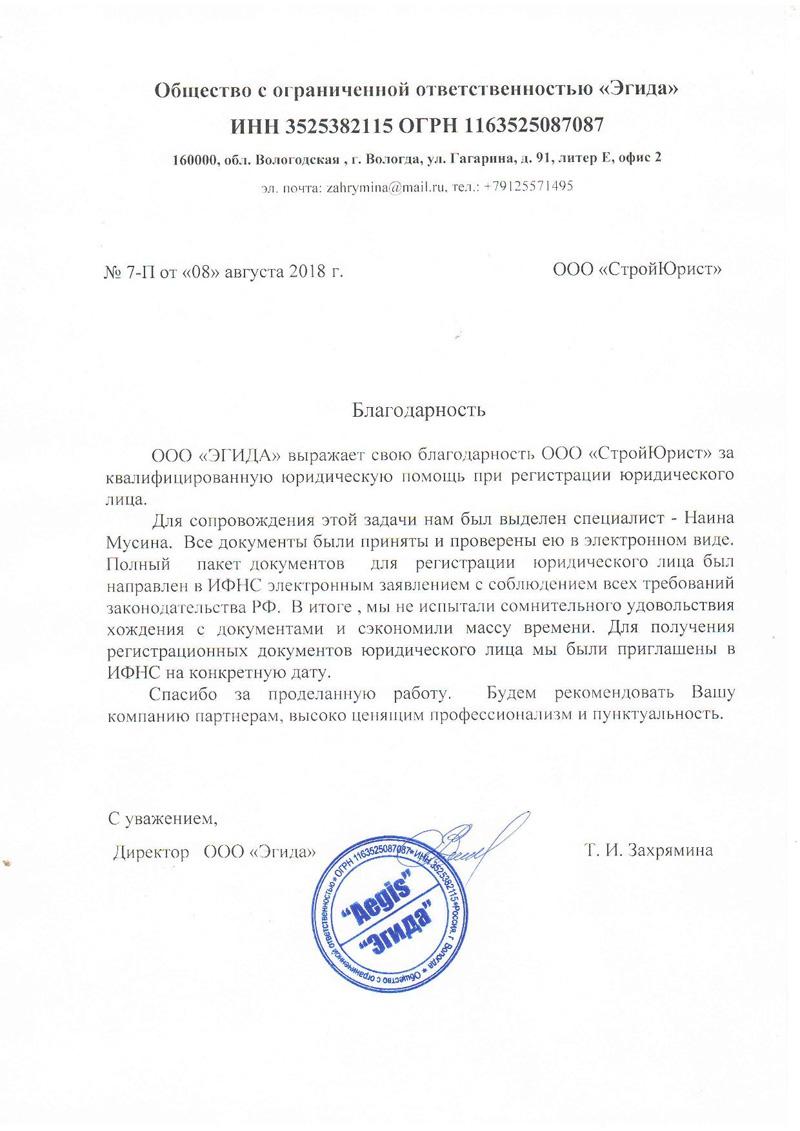 Регистрация ооо спб отзывы заявление о регистрации ооо новая форма скачать
